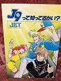 J9って知ってるかい / JET のシリーズ情報を見る