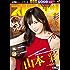 週刊ビッグコミックスピリッツ 2017年48号(2017年10月30日発売) [雑誌]