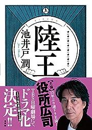 【読んだ本】 陸王