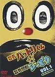 忍者ハットリ君+忍者怪獣ジッポウ(1) [DVD]