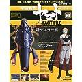 宇宙戦艦ヤマトオフィシャルファクトファイル 2011年 2/8号 [雑誌]