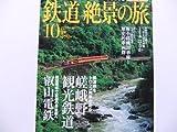 週刊 鉄道 絶景の旅 No.10   嵯峨野観光鉄道 叡山電鉄
