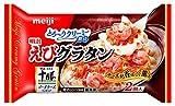 【冷凍】明治 えびグラタン 2個入×9箱