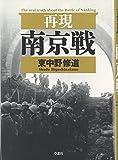 「再現 南京戦」東中野 修道