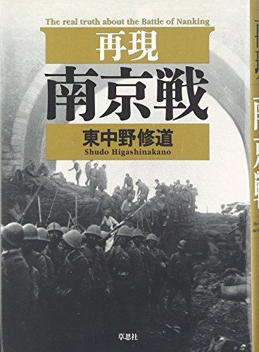 再現 南京戦の詳細を見る