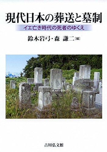 現代日本の葬送と墓制: イエ亡き時代の死者のゆくえ