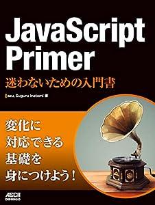 JavaScript Primer 迷わないための入門書 (アスキードワンゴ)