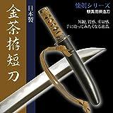 日本刀 金茶拵短刀 模造刀 居合刀 懐剣シリーズ