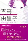 吉高由里子 人気女優のスピリチュアル・パワー (OR BOOKS)