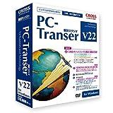 クロスランゲージ PC-Transer 翻訳スタジオ V22