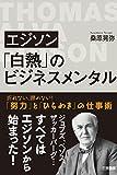 エジソン 「白熱」のビジネスメンタル: 折れない、諦めない!「努力」と「ひらめき」の仕事術 (単行本)