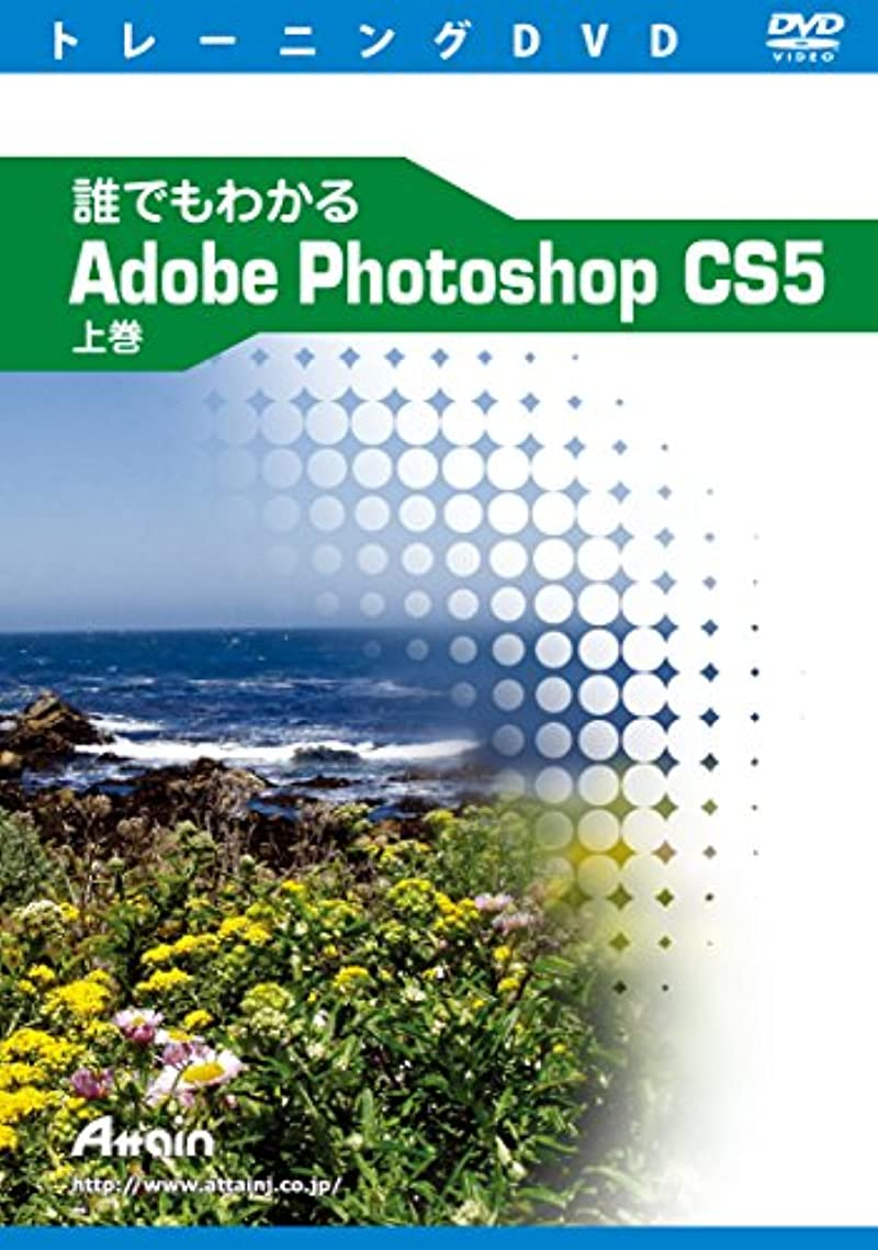 道に迷いました騒ぎ誓う誰でもわかるAdobe Photoshop CS5 上巻