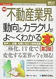 図解入門業界研究 最新不動産業界の動向とカラクリがよ~くわかる本[第3版]