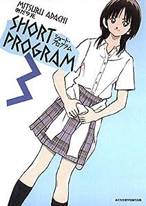 ショート・プログラム 3巻 表紙画像