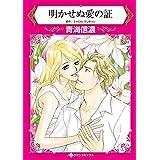 恋も仕事も ドクター×ナースセット vol.1 (ハーレクインコミックス)