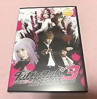 DVD 舞台 ダンガンロンパ3