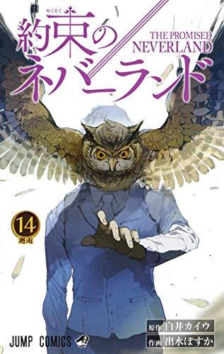 約束のネバーランド 14 (ジャンプコミックス)