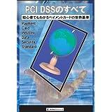 PCI DSSのすべて