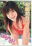 DVD>松嶋初音:はちゆろり (<DVD>)