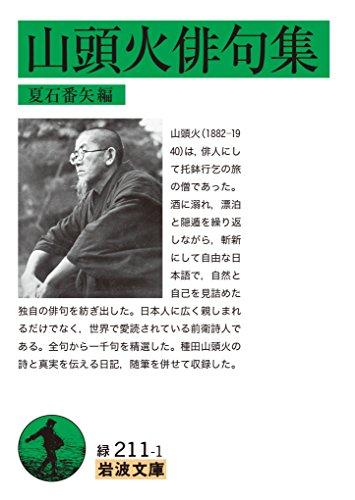 山頭火俳句集