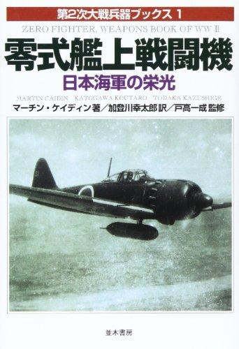 零式艦上戦闘機 (第2次大戦兵器ブックス)の詳細を見る