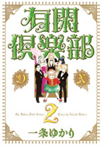 有閑倶楽部DX 2 (2) (集英社ガールズコミックス) (SGコミックス)の詳細を見る