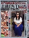 肛門極限拡張SPECIAL志織DVD〈完全版〉 (SANWA MOOK)