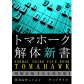 トマホーク解体新書