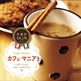 カフェマニア~cafe music best selection~