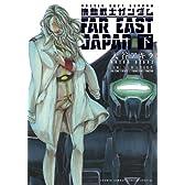 機動戦士ガンダムFAR EAST JAPAN 下 (少年サンデーコミックススペシャル)