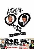人志松本の○○な話 誕生編~後期~ [DVD]の画像