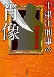 十津川刑事の肖像 (双葉文庫)