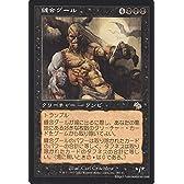 マジック:ザ・ギャザリング 縫合グール/Sutured Ghoul (レア) / ジャッジメント / シングルカード JUD-073-R