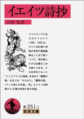 イエイツ詩抄 (岩波文庫)の詳細を見る
