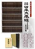電子版DVD-ROM『日本大蔵経』 (<CDーROM>)