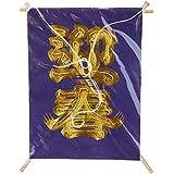 和凧[迎春][年賀卓上凧][凧単品][装飾用凧][紫地金文字]壁掛け可?正月飾りインテリア[高さ17cm][1713geisyun]