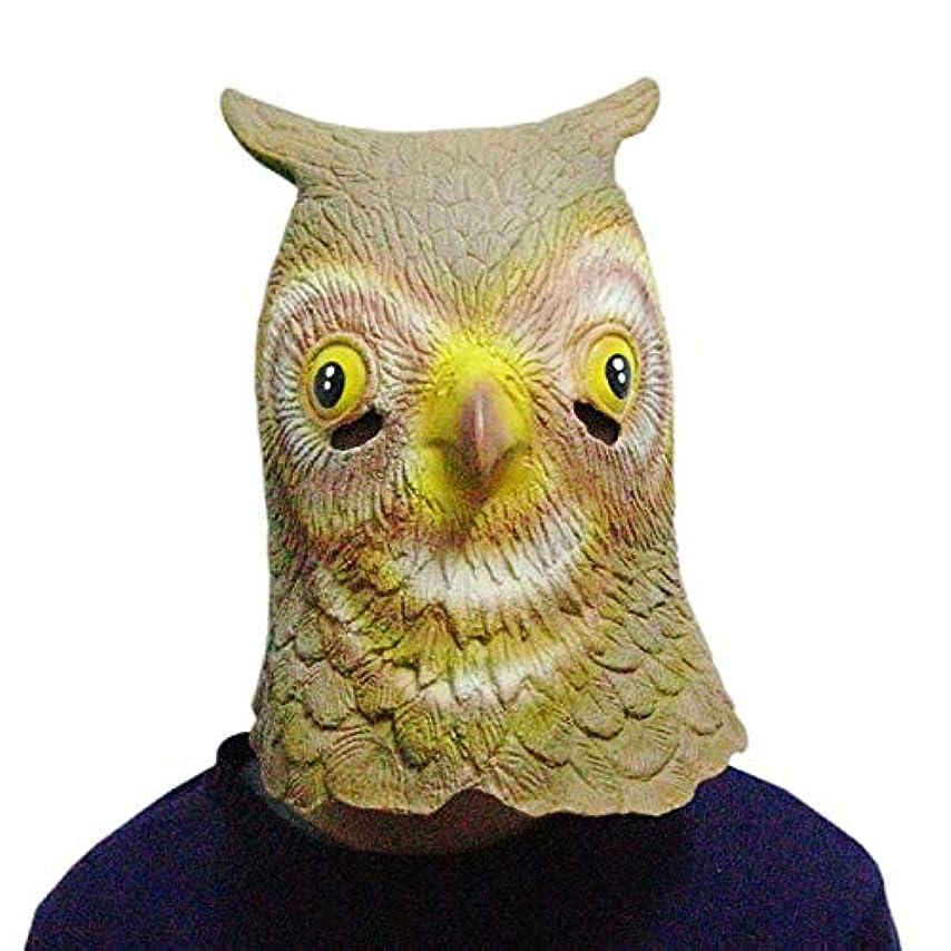 説得力のあるオリエンタル正直フクロウマスクヘッドカバー動物ヘッドカバーマスクハロウィンカーニバルコスプレパーティーファニーマスク