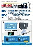 """映像情報インダストリアル 2017ー6「特集1:'17画像センシング展みどころ」「特集2:VR(Virtual Reality)""""進む活用""""ד拡がる市場""""」"""