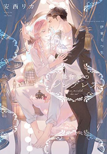 舞台裏のシンデレラ 人魚姫のハイヒール (ディアプラス文庫)