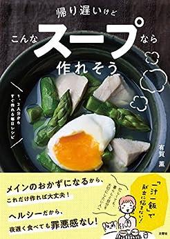 [有賀薫]の帰り遅いけどこんなスープなら作れそう 1、2人分からすぐ作れる毎日レシピ