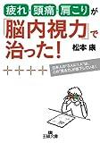 """疲れ・頭痛・肩こりが「脳内視力」で治った!: 日本人の""""3人に1人""""は、この「見る力」が低下している! (王様文庫)"""