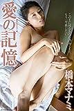 『愛の記憶』 橋本マナミ デジタル写真集