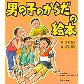 男の子のからだの絵本 (こんにちは!からだとこころシリーズ)