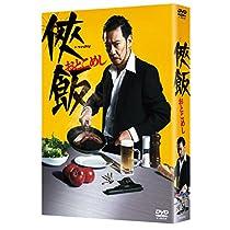 【メーカー特典あり】侠飯~おとこめし~ DVD BOX(5枚組)(ロゴ入りオリジナル計量スプーン付)