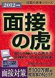 2012年度版 面接の虎 (就職の赤本シリーズ)