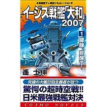 イージス戦艦大和2007(1)艨艟、覚醒す! (コスモノベルズ)