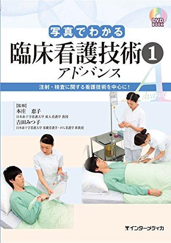 写真でわかる臨床看護技術1 アドバンス (DVD BOOK)の詳細を見る