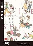 伊勢さんと志摩さん【単話版】 10 (ラバココミックス)