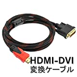 origin HDMI - DVI 変換ケーブル 3m HDMIオス - DVI-Dオス デジタル映像 DVD プレイヤー メディアプレーヤー HDDレコーダー 等に 対応 HDMI2DVI3M