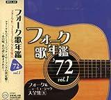 フォーク歌年鑑1972 Vol.1-フォーク&ニューミュージック大全集(8)-